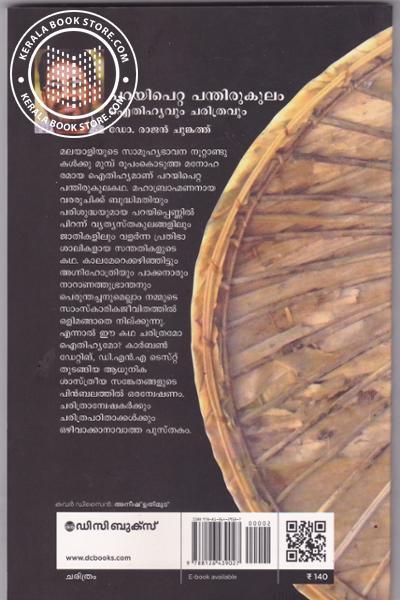 back image of Parayipetta Panthirukulam Aithihyavum Charitravum