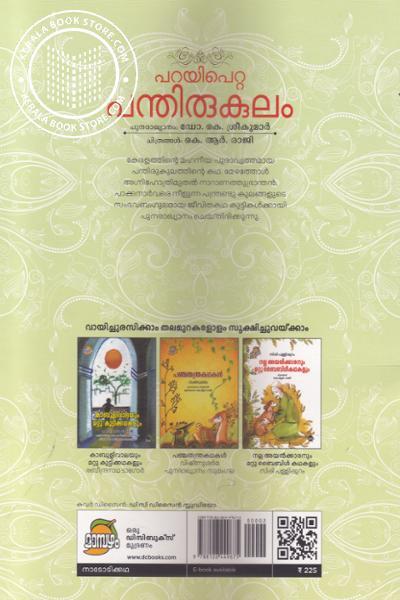 back image of Parayipetta Panthirukulam