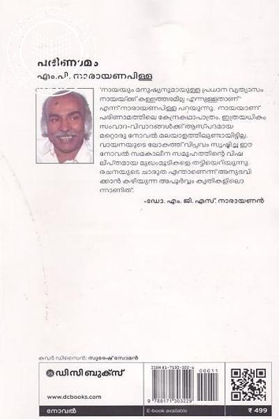 back image of പരിണാമം