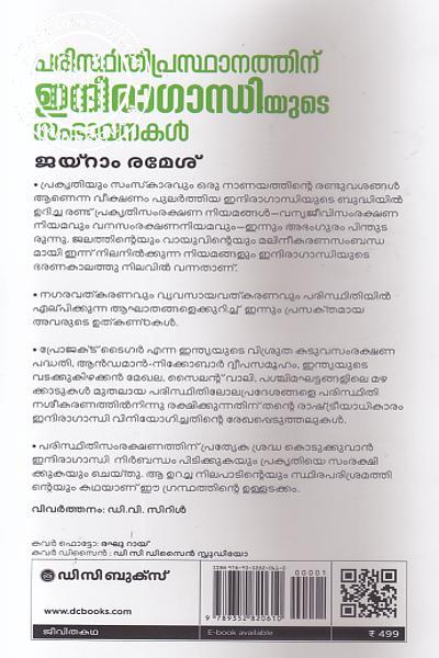 back image of Paristhithi Prasthanathinu Indira Ganghiyude Sambhavanakal