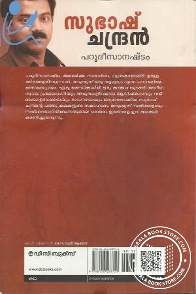 back image of Parudeesanashtam