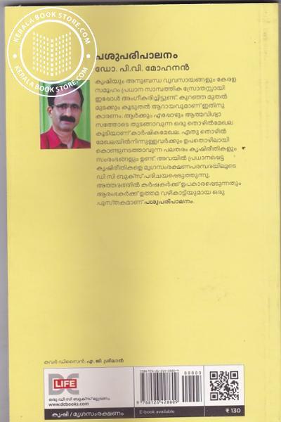 back image of Pasuparipalanam