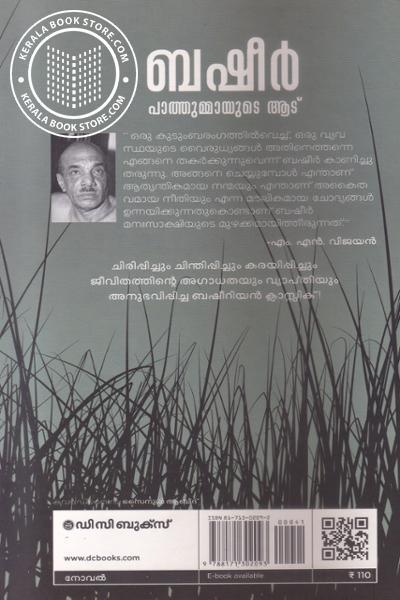 back image of Pathummayude Adu
