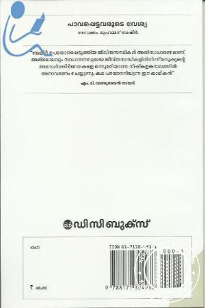 back image of Pavappettavarute Vesya