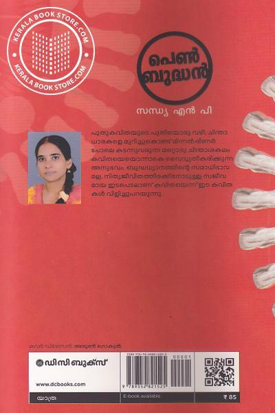 back image of Penbuddhan