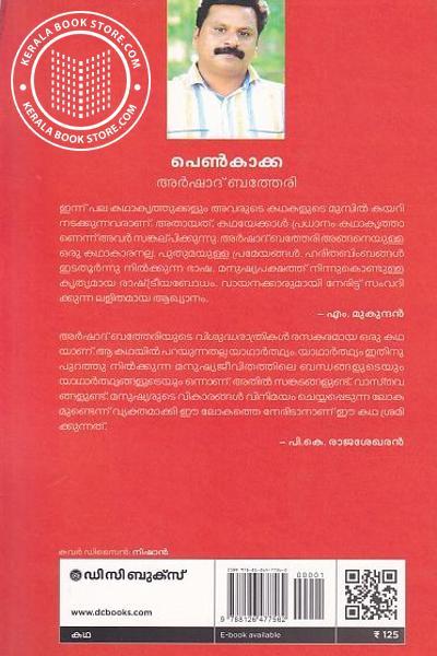 back image of Penkakka