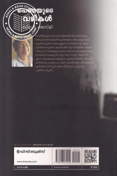 back image of Penmayute Vazhikal