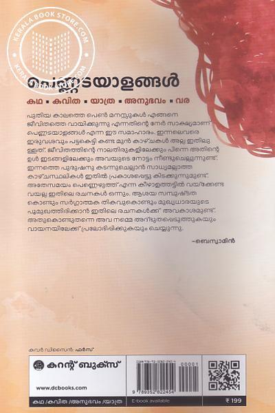 back image of Pennadayalangal Katha Kavitha Yatra Anubhavam Vara