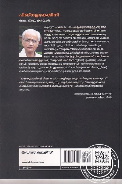 back image of പിങ്ഗളകേശിനി