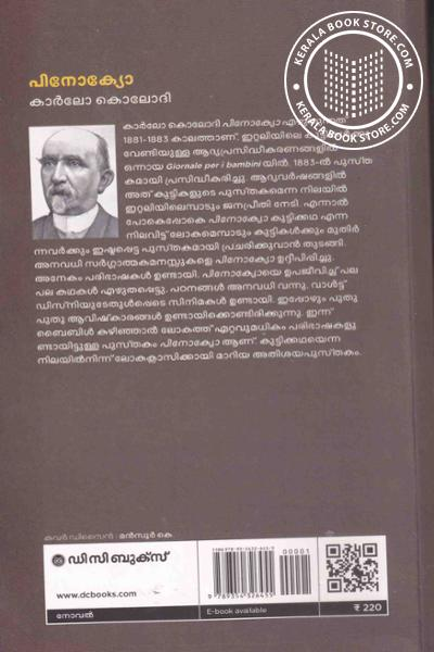 back image of പിനോക്യോ