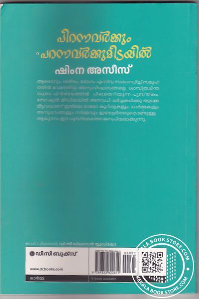 back image of Pirannavarkkum Parannavarkkumidayil