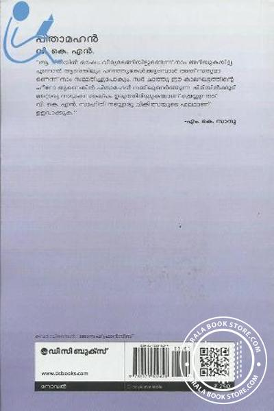 back image of Pithaamahan