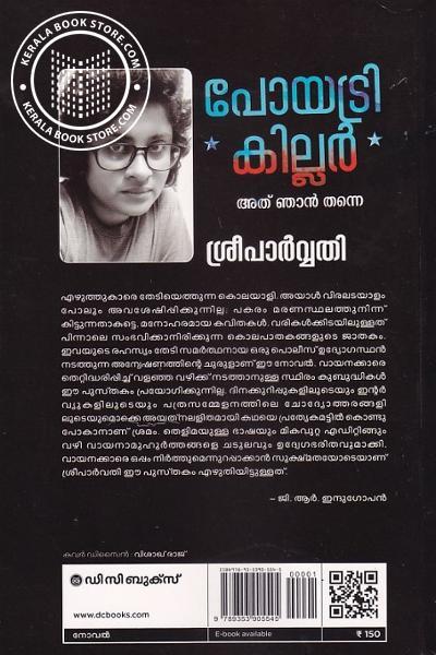 back image of പോയട്രി കില്ലര്