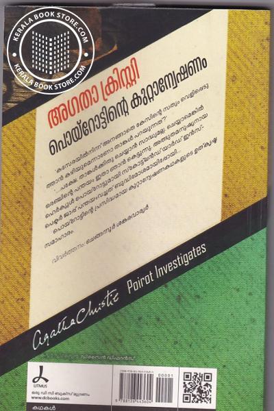 back image of Poirottinte Kuttanweshanam