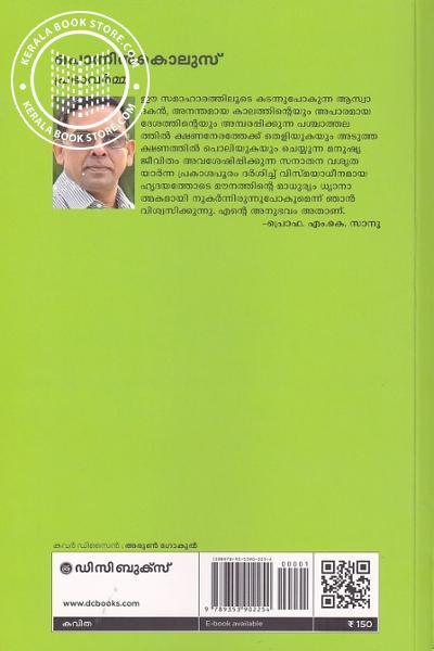 back image of പൊന്നിന് കൊലുസ്
