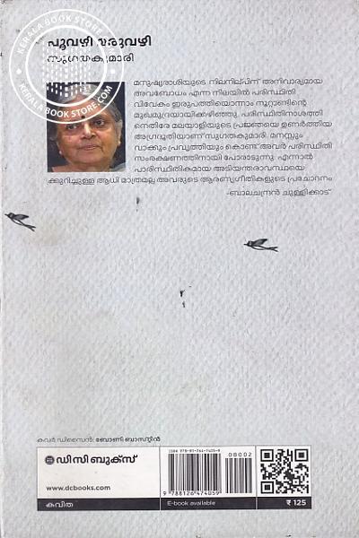 back image of പൂവഴി മരുവഴി