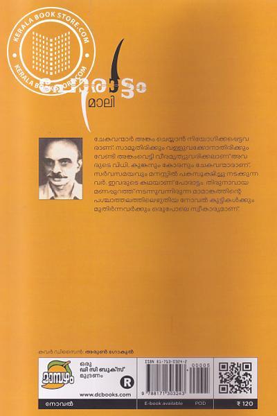 back image of Porattam