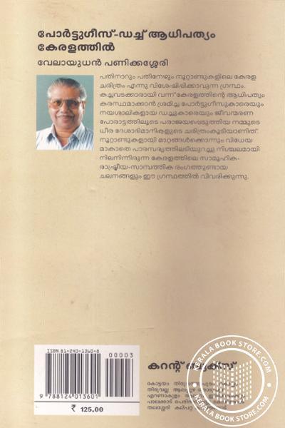 back image of പോര്ട്ടുഗീസ് ഡച്ച് ആധിപത്യം കേരളത്തില്