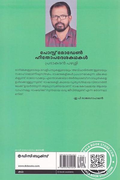 back image of Post Modern Hithopadesha Kathaka