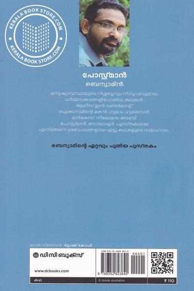 back image of പോസ്റ്റ് മാന്