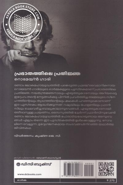 back image of Prabhathathile Prathinja