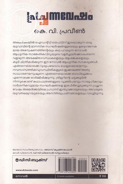 back image of Prachannavesham