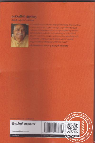 back image of Pracheena India