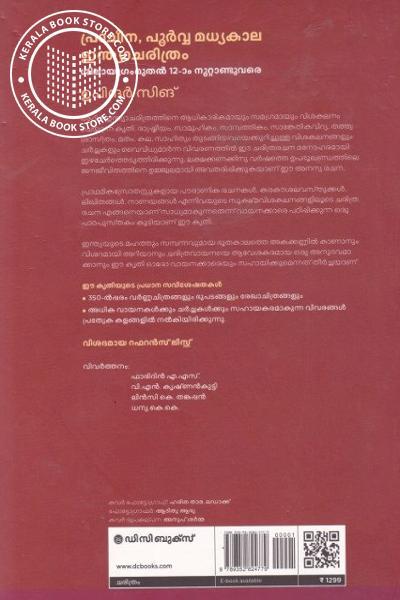 back image of പ്രാചീന പൂര്വ്വ മധ്യകാല ഇന്ത്യാചരിത്രം ശിലായുഗം മുതല് പന്ത്രണ്ടാം നൂറ്റണ്ടുവരെ