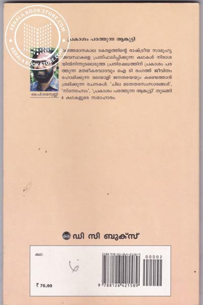 back image of പ്രകാശം പരത്തുന്ന ആങ്കുട്ടി