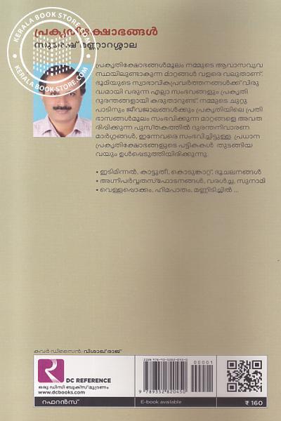 back image of Prakruthi Kshobhangal