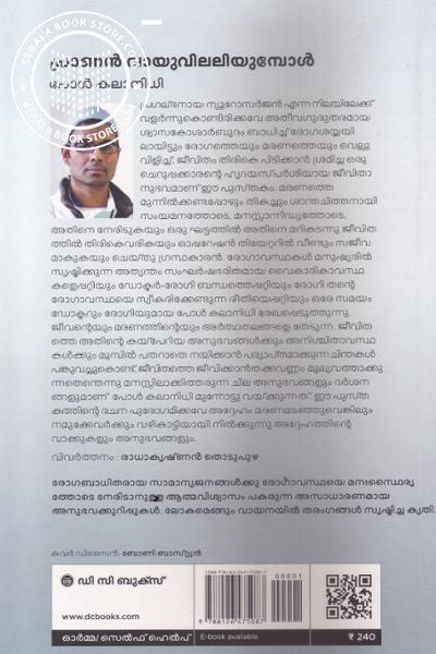 back image of Pranan Vayuvilaliyumbol