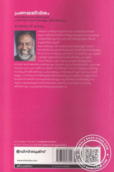 back image of Pranaya Jeevitham Destoyevskyute Pranayanubhavangalum Jeevithavum
