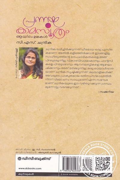 back image of Pranayakamasoothram