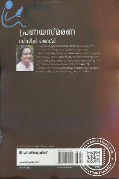 back image of പ്രണയസ്മരണ