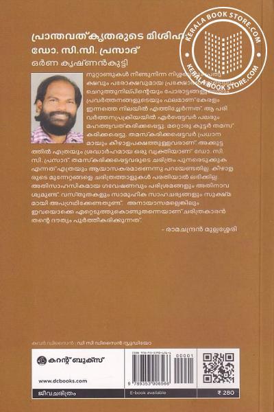 back image of പ്രാന്തവത്കൃതരുടെ മിശിഹ ഡോ സി സി പ്രസാദ്