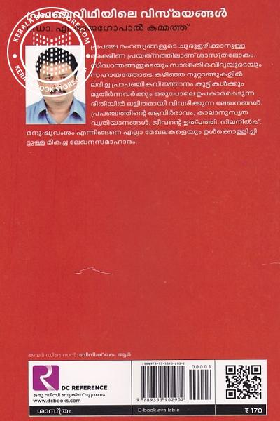 back image of പ്രപഞ്ച വീഥിയിലെ വിസ്മയങ്ങല്