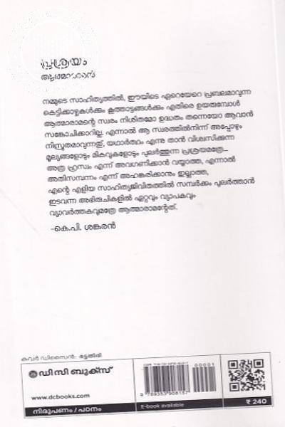 back image of പ്രശ്രയം