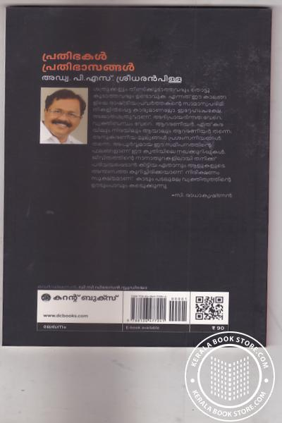 back image of Prathibhakal Prathibhasangal