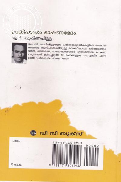 back image of പ്രതിപാത്രം ഭാഷണഭേദം