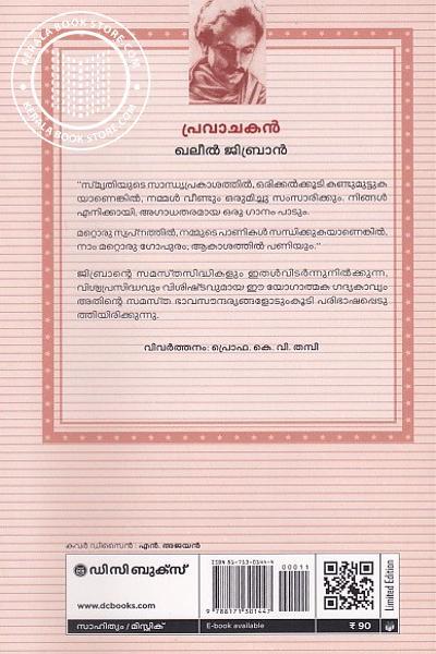 back image of പ്രവാചകന്