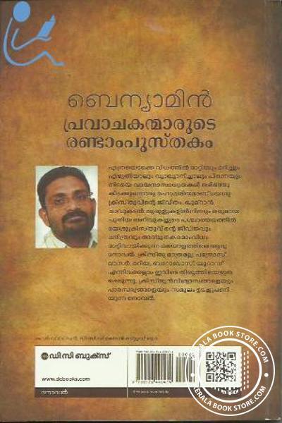 back image of പ്രവാചകന്മാരുടെ രണ്ടാം പുസ്തകം