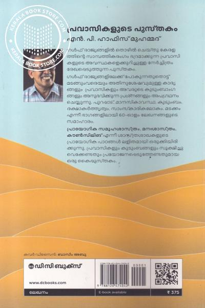 back image of Pravasikalude Pusthakam