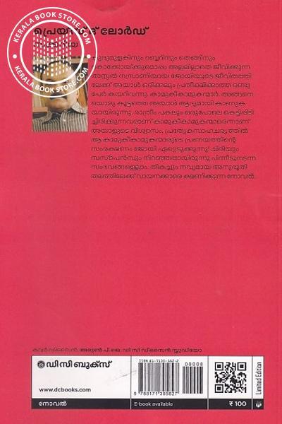 back image of പ്രെയ്സ് ദ് ലോര്ഡ്