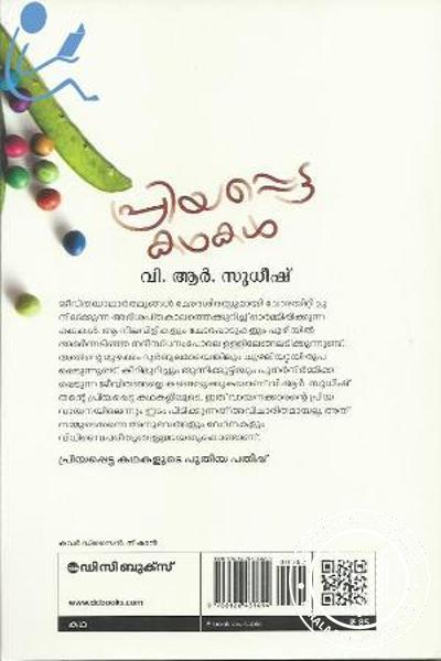 back image of Priyappetta Kathakal - V R Sudheesh