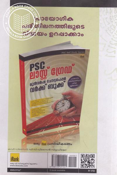 back image of PSC Prayogika Ganitham