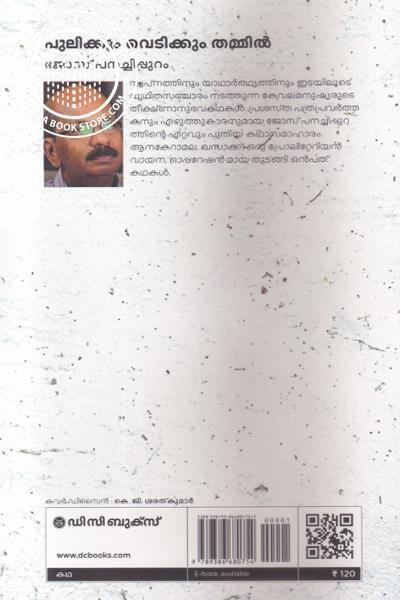 back image of Pulikkum Vedikkum Thammil