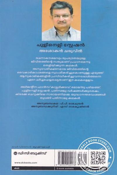 back image of പുളിനെല്ലി സ്റ്റേഷന്