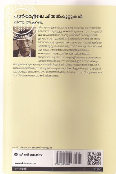 back image of Pulmettile Chithal Puttukal