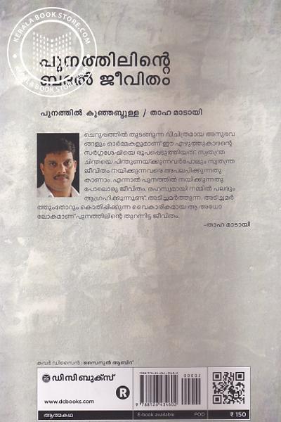 back image of Punathilinte Badal Jeevitham
