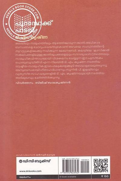back image of പുറമ്പോക്ക് പാടൽ